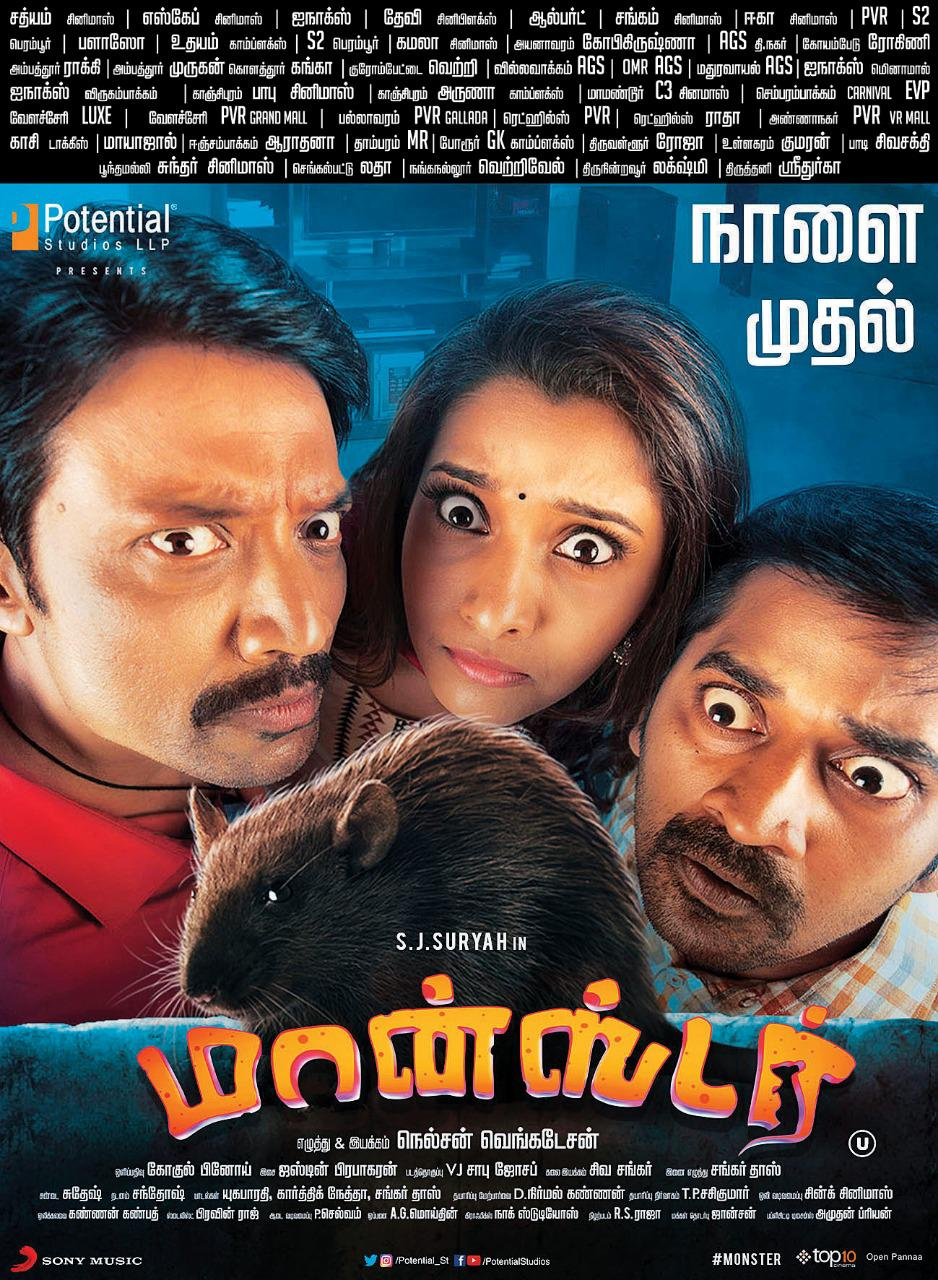 x moster tamil