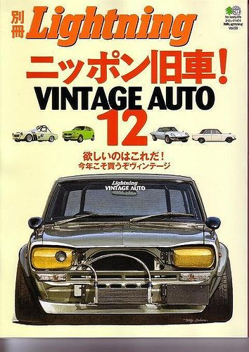 bilder vintage hakosuka